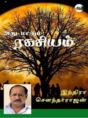 cover image of Adhu Mattum Ragasiyam