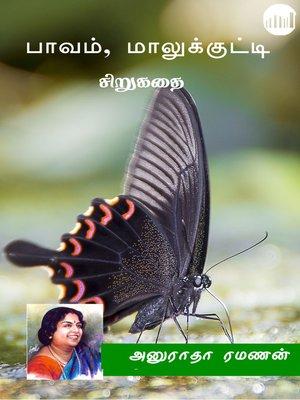 cover image of Paavam, Malukutti