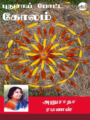 cover image of Puthusai Potta Kolam