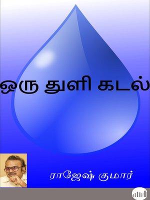 cover image of Oru Thuli Kadal