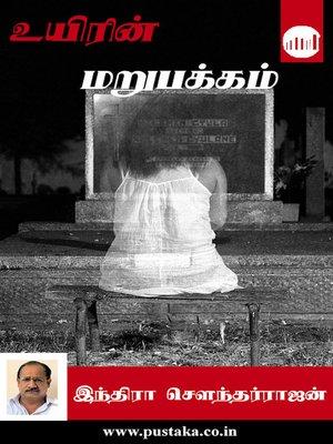 cover image of Uyirin Marupakkam