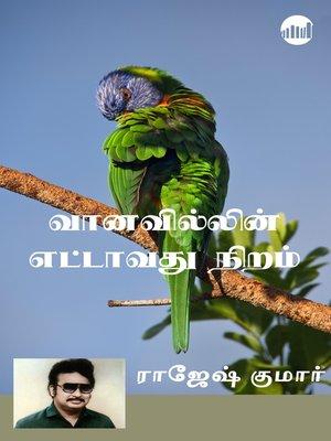cover image of Vaanavillin Ettavathu Niram