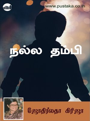 cover image of Nallathambi
