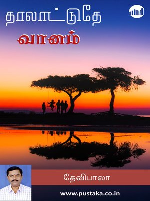 cover image of Thalattuthe Vaanam!