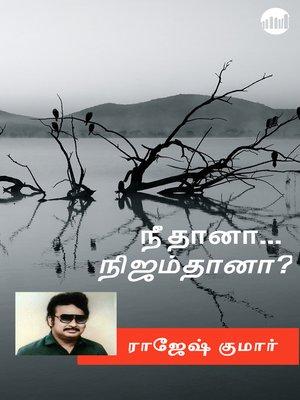 cover image of Neethana... Nijamthana?