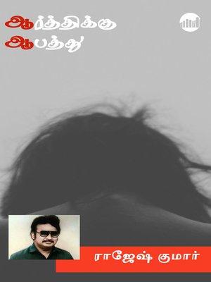 cover image of Aarthikku Aabathu!