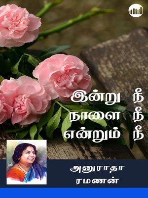 cover image of Indru Nee Nalai Nee Endrum Nee
