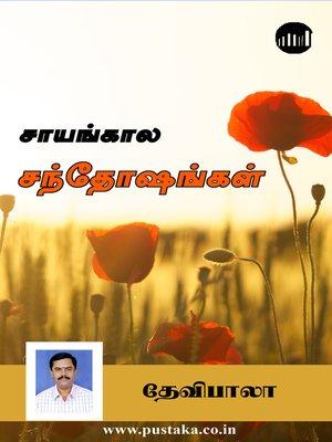 cover image of Sayangala Santhosangal