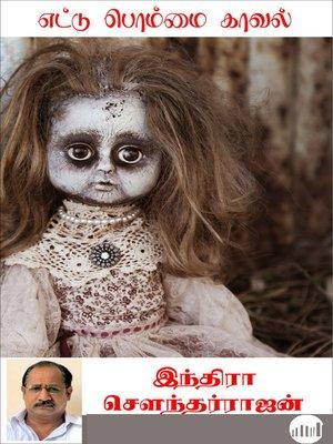 cover image of Ettu Bommai Kaaval