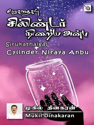 cover image of Cylinder Niraya Anbu