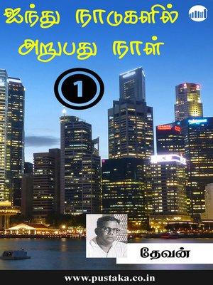 cover image of Aindhu Naadugalil Arubathu Naal - Part 1