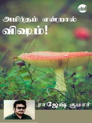 cover image of Amirtham Endraal Visham