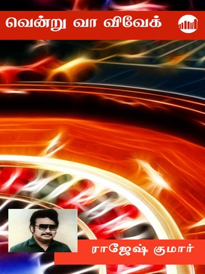 cover image of Vendru Vaa Vivek
