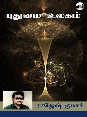 cover image of Puthumai Ulagam