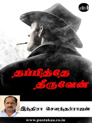 cover image of Thapithey Theeruven