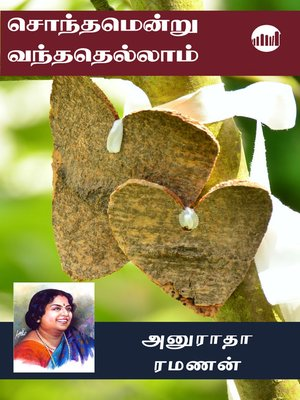cover image of Sonthamendru Vanthathellam