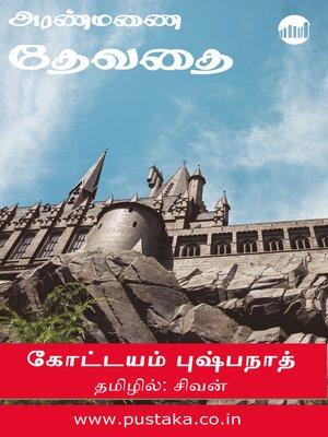 cover image of Aranmanai Devathai