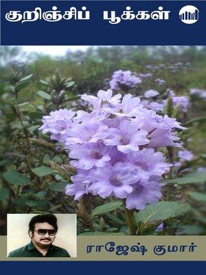 cover image of Kurinji Pookkal