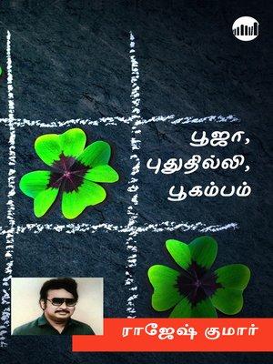 cover image of Pooja, PuthuDelhi, Boogambam