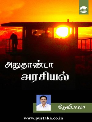 cover image of Athuthanda Arasiyal!