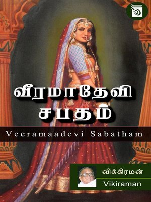 cover image of Veeramaadevi Sabatham
