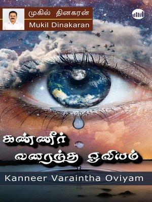 cover image of Kanneer Varaintha Oviyam