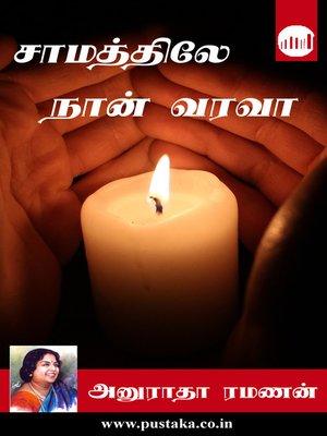 cover image of Samathiley Naan Varava