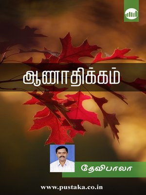 cover image of Aanathikkam