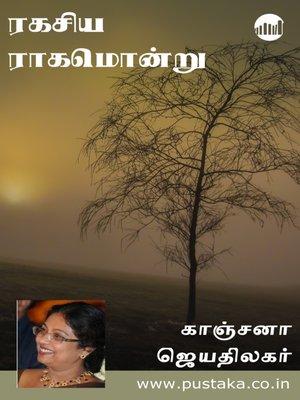 cover image of Ragasiya Raagamondru…