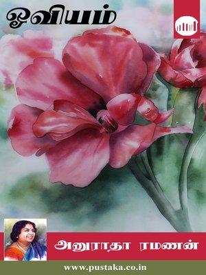 cover image of Oviyam