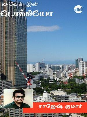 cover image of Vivek In Tokyo