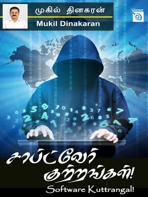 cover image of Software Kuttrangal!