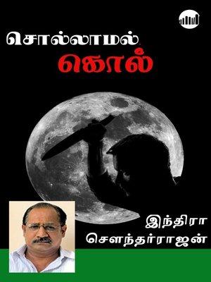 cover image of Sollamal Kol