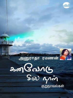 cover image of Kanavodu Sila Naal