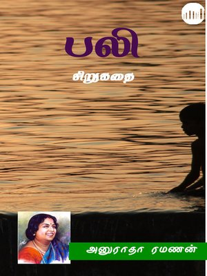 cover image of Pali