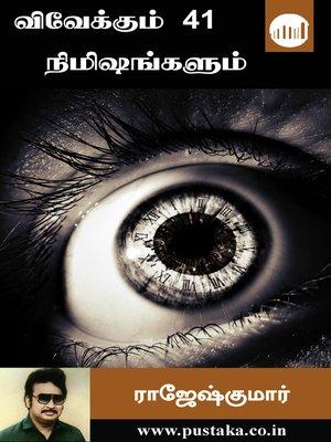 cover image of Vivekum 41 Nimishangalum
