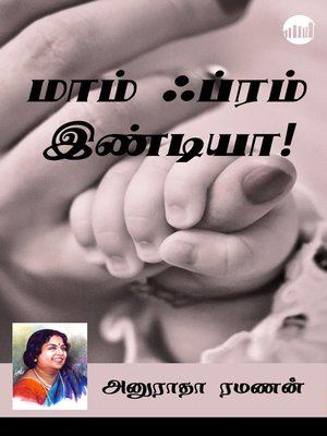 cover image of Mom From India