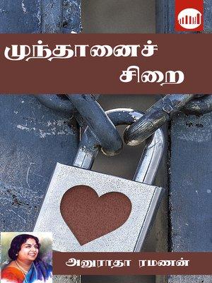 cover image of Mundhanai Sirai