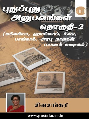 cover image of Puthuputhu Anubavangal Part-2