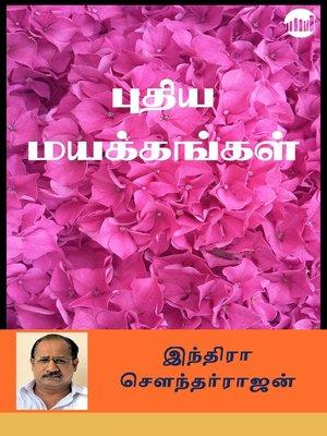 cover image of Pudhiya Maykkangal
