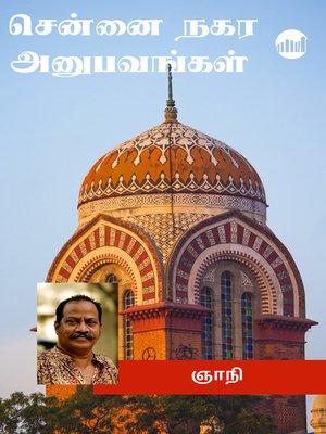 cover image of Chennai Nagara Anubavangal