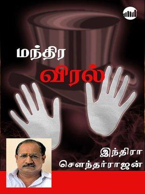 cover image of Mandhira Viral