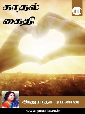 cover image of Kaadhal Kaithi