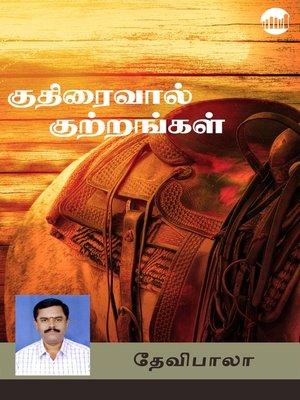 cover image of Kudhiraivaal Kuttrangal