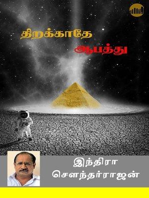 cover image of Thirakkathey Aabathu