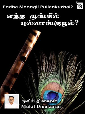 cover image of Endha Moongil Pullankuzhal?