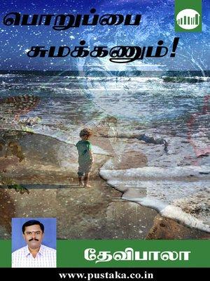 cover image of Poruppai Sumakkanum!