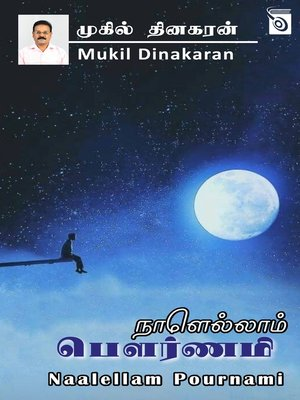 cover image of Naalellam Pournami
