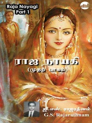 cover image of Raja Nayagi Part 1