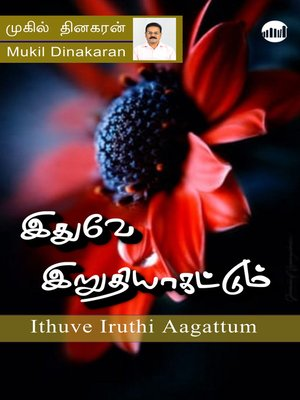 cover image of Ithuve Iruthi Aagattum...!
